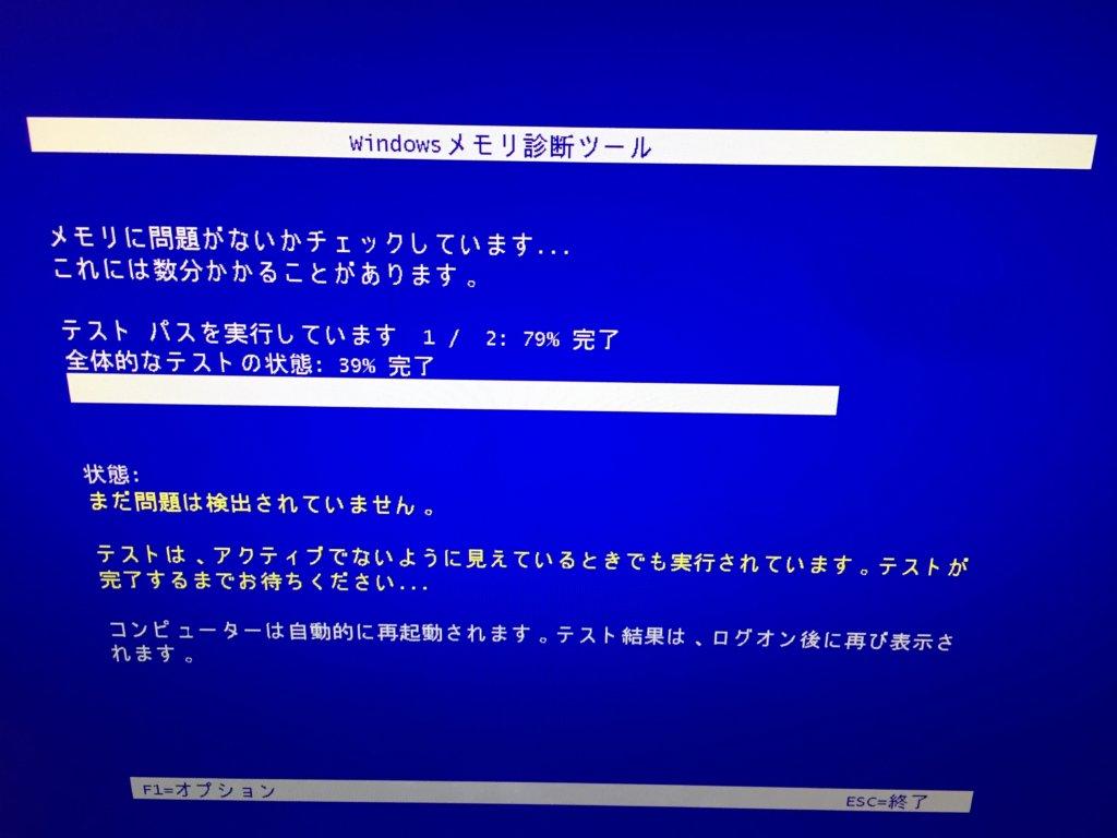 Windows メモリ診断ツールチェック画面