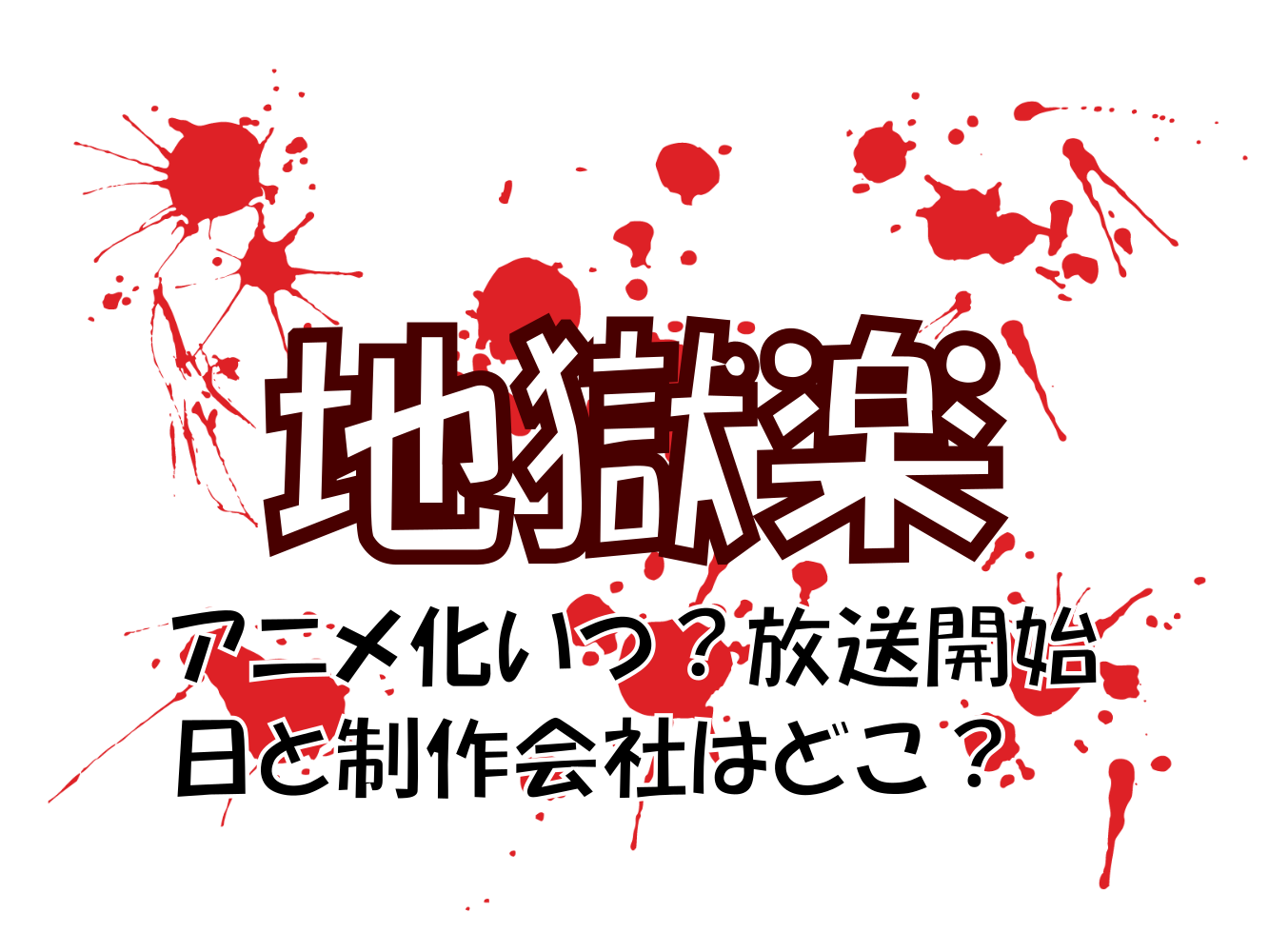 楽 化 地獄 アニメ