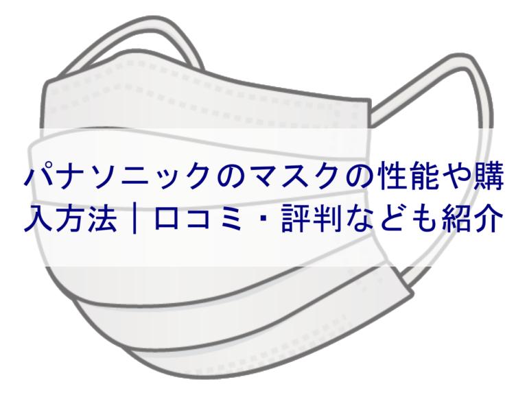 口コミ サムライ ワークス マスク